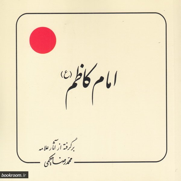 امام کاظم (ع): برگرفته از آثار علامه حکیمی (خشتی)