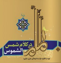 امام در کلام شمس الشموس علیه السلام