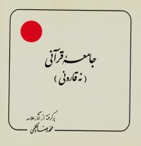 جامعه قرآنی نه قارونی: برگرفته از آثار علامه حکیمی (خشتی)