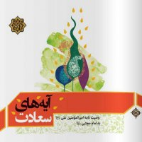 آیه های سعادت: وصیت امیر المومنین علی علیه السلام به امام مجتبی علیه السلام