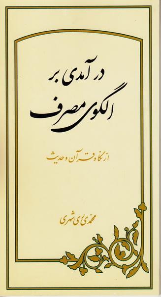 درآمدی بر الگوی مصرف از نگاه قرآن و حدیث
