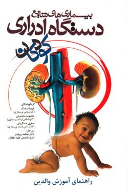 بیماری های شایع دستگاه ادراری کودکان: راهنمای آموزش والدین