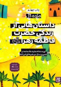 مژده گل: داستان هایی از زندگی حضرت فاطمه (سلام الله علیها)
