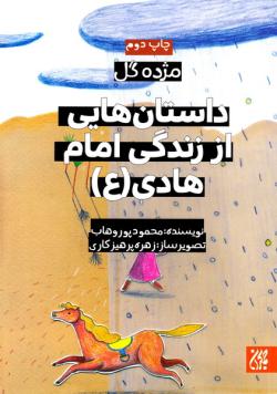 مژده گل: داستان هایی از زندگی امام هادی (علیه السلام)