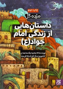 مژده گل: داستان هایی از زندگی امام جواد (علیه السلام)