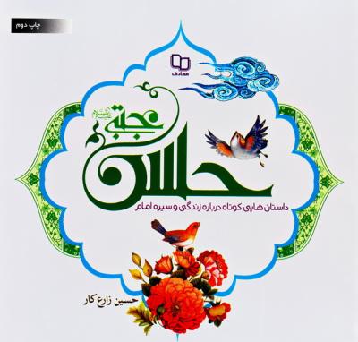 داستان هایی کوتاه درباره زندگی و سیره امام حسن مجتبی (ع)