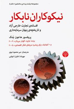 پشت پرده مخملین - جلد پنجم: نیکوکاران نابکار (افسانه تجارت خارجی آزاد و تاریخچه ی پنهان سرمایه داری)