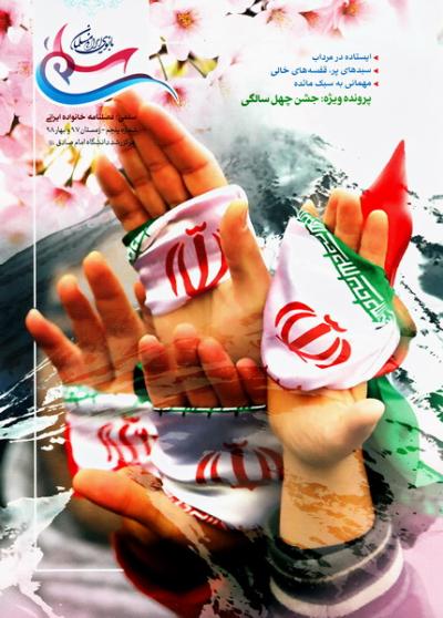 مرکز رشد دانشگاه امام صادق (ع): نشریه سلمی - شماره 5: سلمی؛ فصلنامه خانواده ایرانی