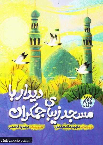 دیدار با مسجد زیبای جمکران
