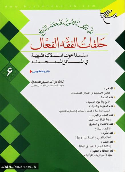 حلقات الفقه الفعال: سلسله بحث های استدلالی فقهی در مسائل مستحدثه - جلد ششم