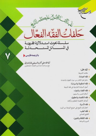 حلقات الفقه الفعال: سلسله بحث های استدلالی فقهی در مسائل مستحدثه - جلد هفتم