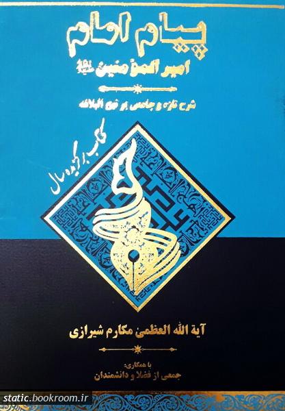پیام امام امیرالمومنین (ع): شرح تازه و جامعی بر نهج البلاغه - جلد دهم