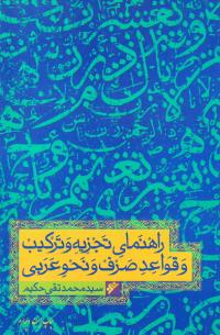 راهنمای تجزیه و ترکیب و قواعد صرف و نحو عربی