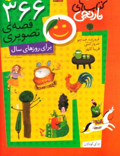 366 قصه ی تصویری برای روزهای سال (مجموعه کامل کتابهای نارنجی)