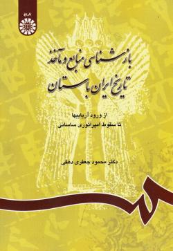 بازشناسی منابع و مآخذ در تاریخ ایران باستان : از ورود آریاییها تا سقوط امپراطوری ساسانی