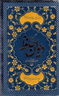 گزیده دیوان حافظ