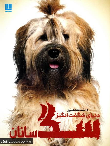 دانشنامه مصور دنیای شگفت انگیز سگ سانان