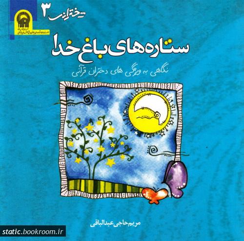 ستاره های باغ خدا: نگاهی به ویژگی های دختران قرآنی