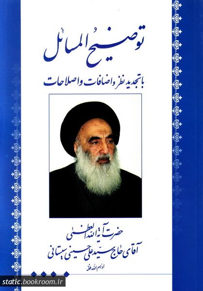 توضیح المسائل آیت الله العظمی سید علی سیستانی دامت برکاته