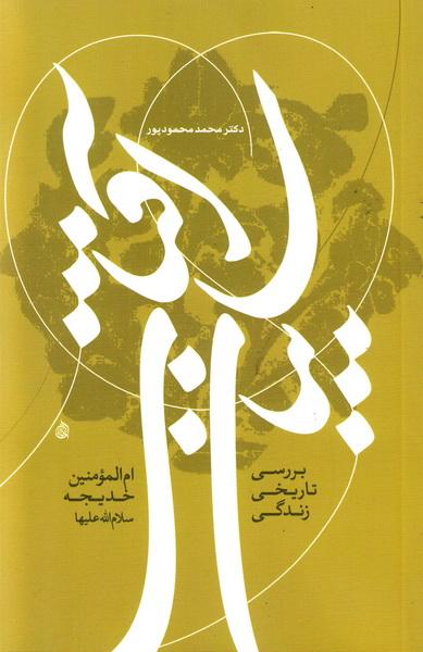 سایبان آفتاب: بررسی تاریخی زندگی ام المومنین خدیجه (س)