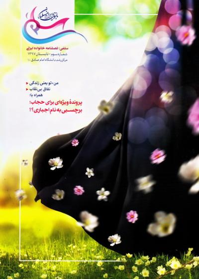 مرکز رشد دانشگاه امام صادق (ع): نشریه سلمی - شماره 3: سلمی فصلنامه خانواده ایرانی