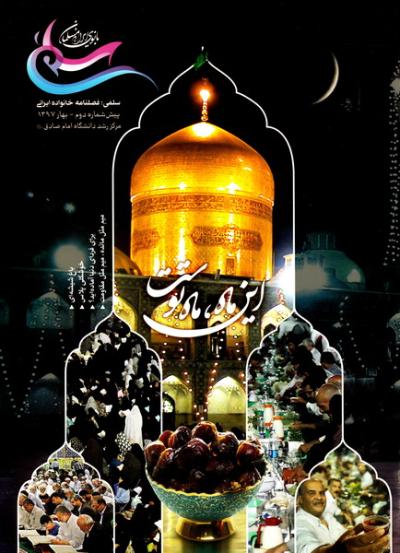 مرکز رشد دانشگاه امام صادق (ع): نشریه سلمی - شماره 2: سلمی فصلنامه خانواده ایرانی