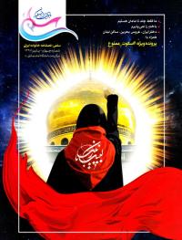 مرکز رشد دانشگاه امام صادق (ع): نشریه سلمی - شماره 4: سلمی فصلنامه خانواده ایرانی