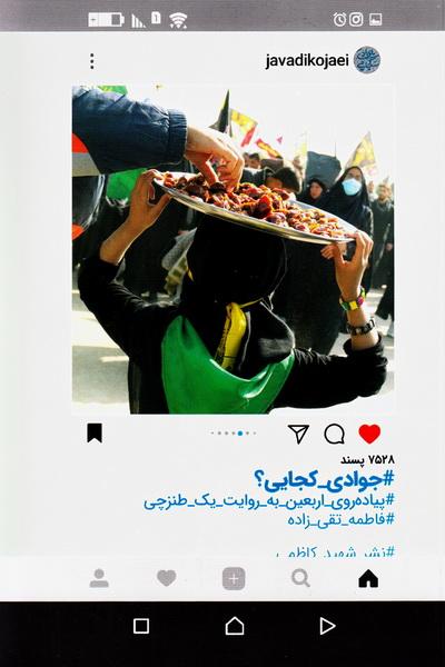 جوادی کجایی؟: پیاده روی اربعین به روایت یک طنزچی