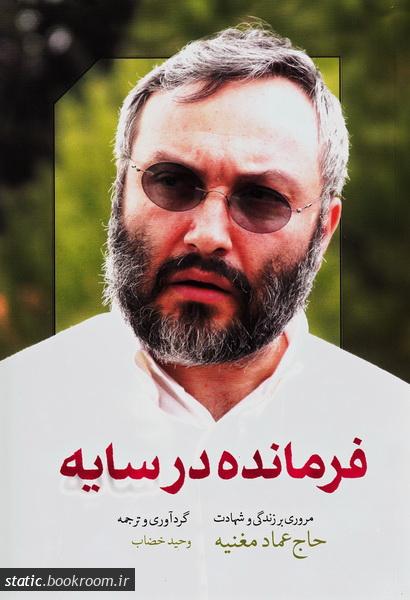 فرمانده در سایه: مروری بر زندگی و شهادت حاج عماد مغنیه