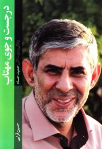 در جست و جوی مهتاب: زندگی و نویسندگی حمید حسام