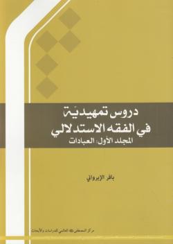 دروس تمهیدیه فی الفقه الاستدلالی - المجلد اول: العبادات