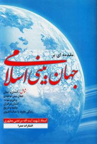 مقدمه ای بر جهان بینی اسلامی (6 جلد در یک مجلد)