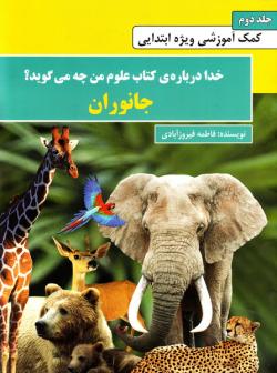 خدا درباره کتاب علوم من چه می گوید 2: جانوران