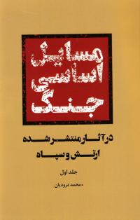 مسایل اساسی جنگ در آثار منتشر شده ارتش و سپاه - جلد اول
