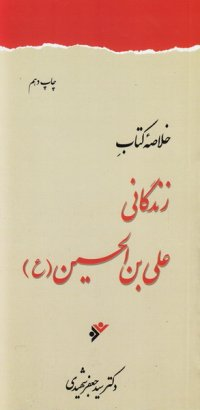خلاصه کتاب زندگانی علی بن الحسین (ع)