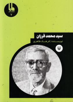 سید محمد فرزان