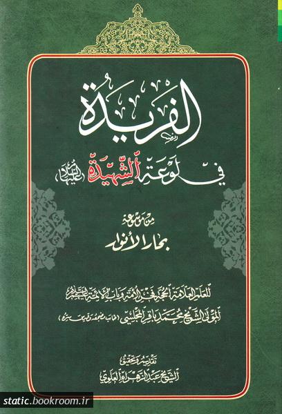 الفریده فی لوعه الشهیده (س)
