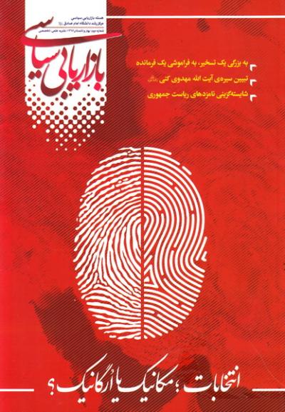 مرکز رشد دانشگاه امام صادق (ع): نشریه بازاریابی سیاسی - شماره 2: دوفصلنامه علمی - تخصصی هسته بازاریابی سیاسی