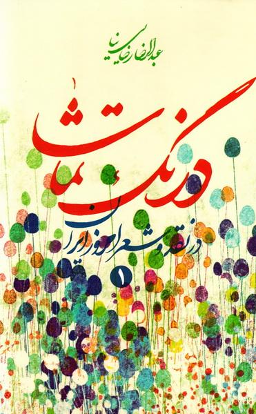 درنگ تماشا: در نقد و شعر امروز ایران (دوره دو جلدی)