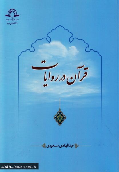قرآن در روایات