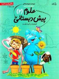 سلام پیش دبستانی ها 7: علوم پیش دبستانی - جلد دوم