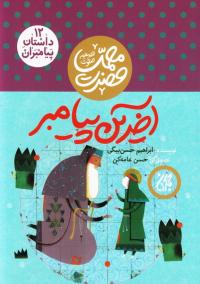 داستان پیامبران 12: آخرین پیامبر حضرت محمد (ص)