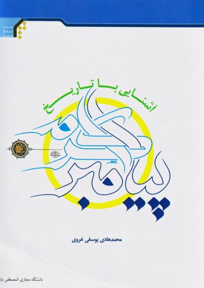 آشنایی با تاریخ پیامبر اکرم (ص)