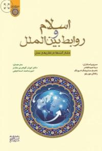 اسلام و روابط بین الملل: مشارکت ها در نظریه و عمل