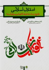 انقلاب اسلامی: وقوع، پیامدها و راهکارهایی برای آینده