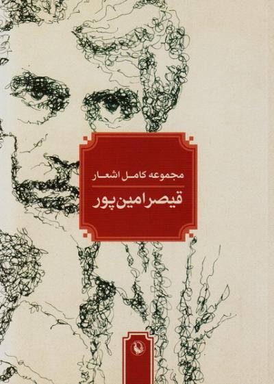 مجموعه کامل اشعار قیصر امین پور: از شعر های 1385 - 1359