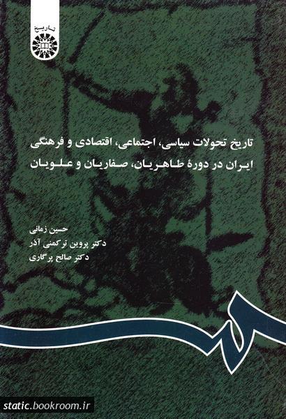 تاریخ تحولات سیاسی، اجتماعی، اقتصادی و فرهنگی ایران در دوره طاهریان، صفاریان و علویان