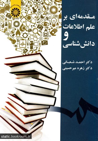 مقدمه ای بر علم اطلاعات و دانش شناسی