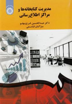 مدیریت کتابخانه ها و مراکز اطلاع رسانی