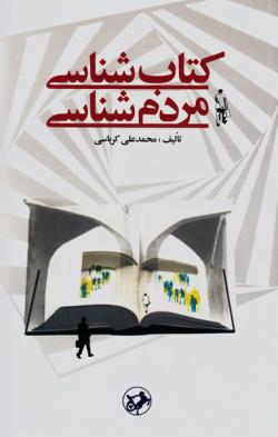 کتاب شناسی مردم شناسی